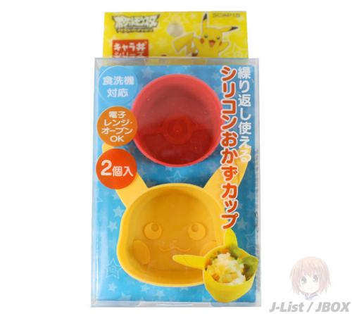 2012-pikachucups.jpg