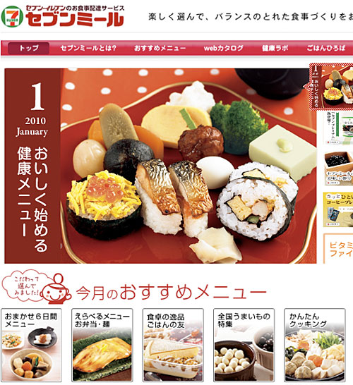 7meals-frontpage.jpg