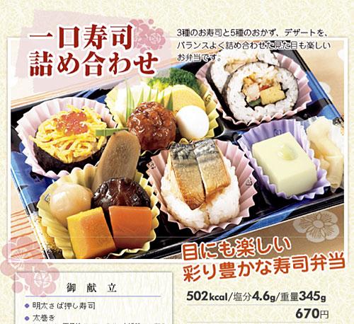 7meals-sushimori.jpg