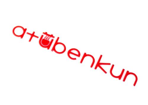 atubenkun-logo.jpg
