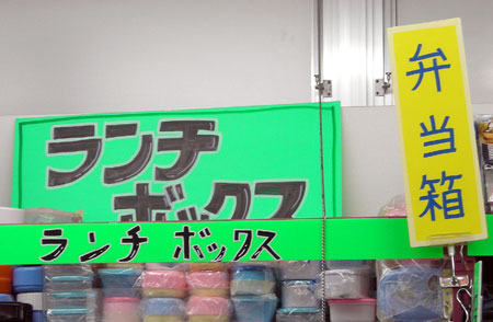 bentoshop-daiso2-sign.jpg
