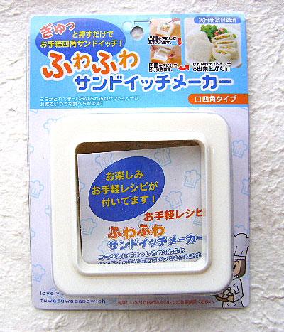 fuwafura-sandwichmaker.jpg