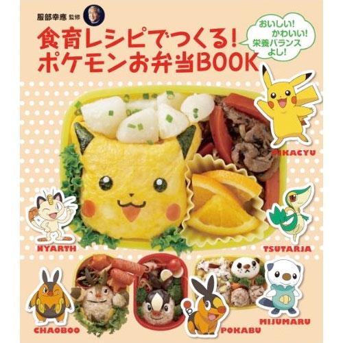 pokemon-bentobook.jpg
